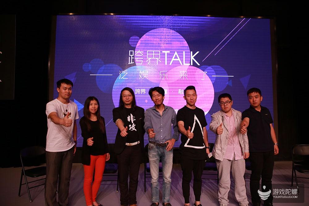跨界TALK:7位大咖的泛娱乐方法论+无限的游戏思维