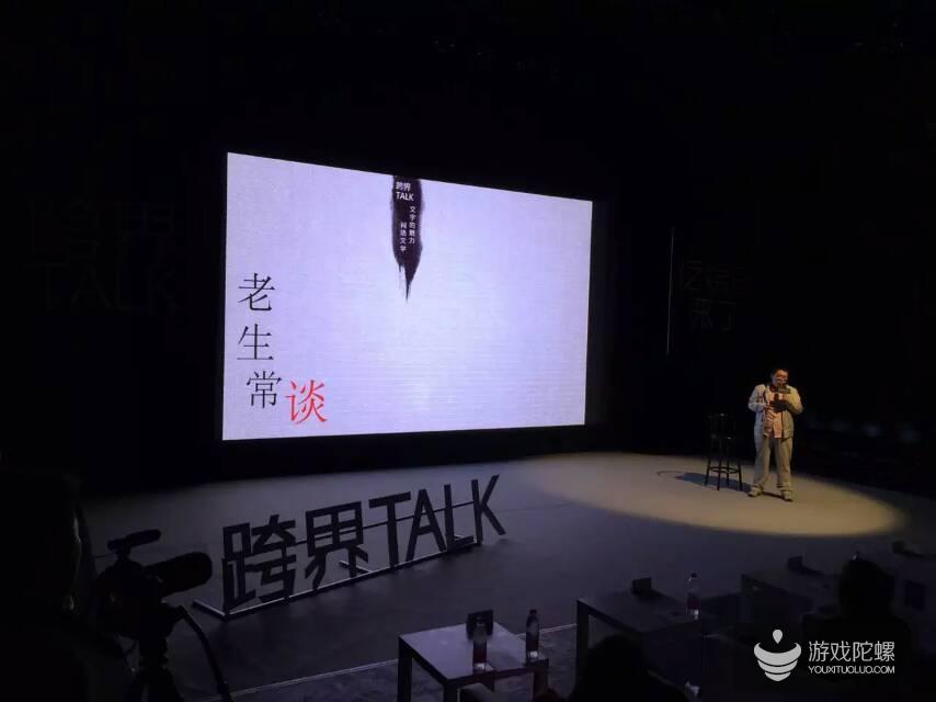 跨界TALK:7位大咖的泛娛樂方法論+無限的游戲思維