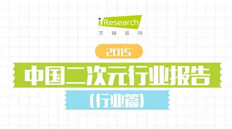 艾瑞发布《中国二次元行业报告》 2016年泛二次元用户将达2亿人