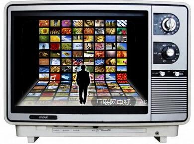 广电总局重申181号文件规定 互联网电视前路难