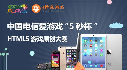 """中国电信爱游戏""""5秒杯""""HTML5大赛启动"""