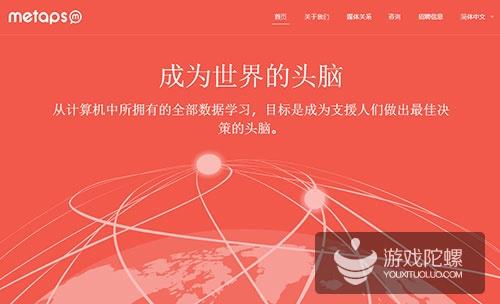 移动应用广告平台Metaps获批在日本东证所创业板上市
