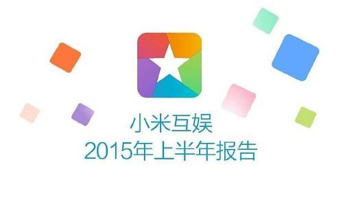 小米互娱2015上半年报告:游戏下载量6.67亿 开发者分账5.8亿