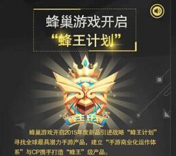 """蜂巢游戏发布""""蜂王计划""""发力手游细分市场"""