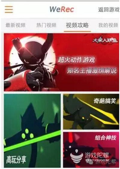 App Store付费榜冠军游戏《火柴人联盟》携手WeRec全新改版上线!