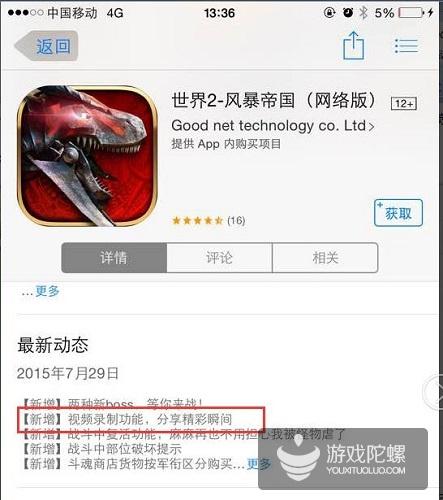 《世界2》全新上线  iOS版完美内嵌手游录像SDK-WeRec