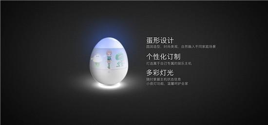 魔蛋科技发布国内首款家庭娱乐主机