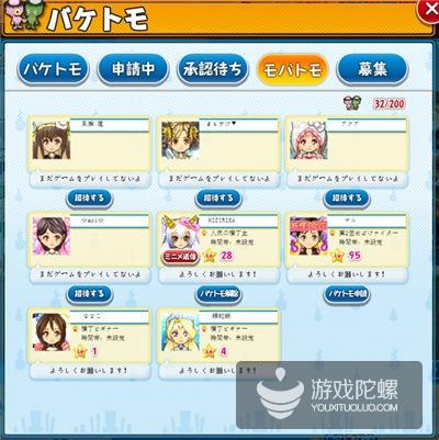 也可以邀请梦宝谷好友成为自己在游戏内的好友