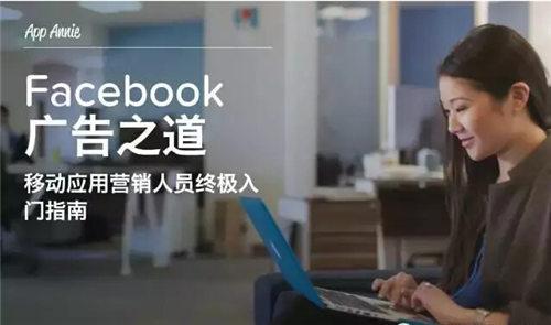 App Annie:Facebook营销入门指南(附运营工具推荐)