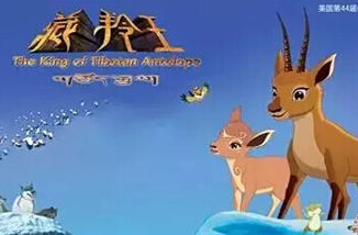 【帮IP找合作】即将上映的动画电影《藏羚王》寻游戏改编合作