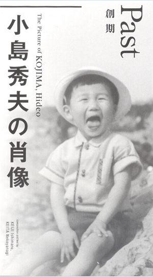 小岛秀夫:灰暗童年造就的艺术家