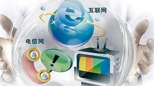 三网融合推广方案公布:广电电信双向进入将扩至全国