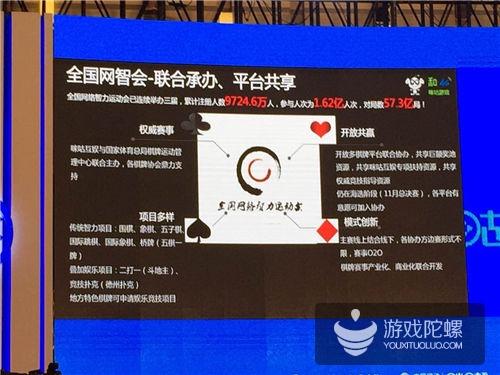 咪咕游戏来晓阳:平台化之后的IP运营策略