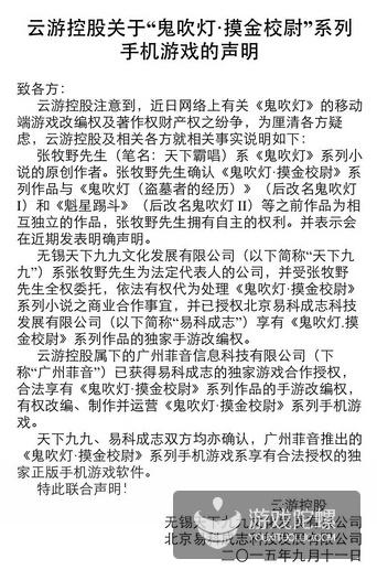 云游控股发表《鬼吹灯.摸金校尉》独家手游改编权声明