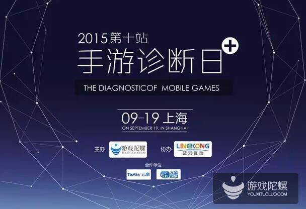 【9·19内容预告】蓝港王世颖将分享《2015手游江湖之变易、简易、不易》
