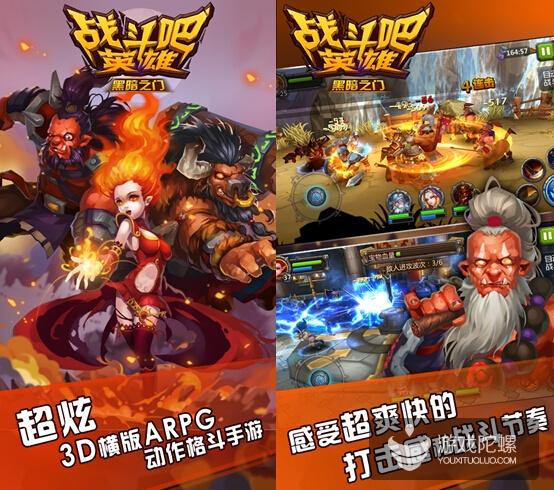 【GAMESHOW】376期:3D横版ARPG手游《战斗吧,英雄》寻独代