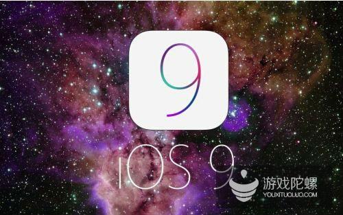 苹果iOS9正式上线:部分游戏不兼容 增加手游录制功能