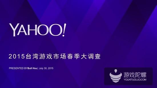 2015 Yahoo春季手游调查:Android系统占比72% 玩家偏爱三消
