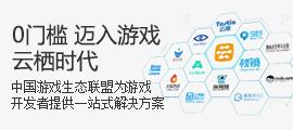 中国游戏生态联盟正式成立,游戏陀螺携手为创业者提供媒体服务