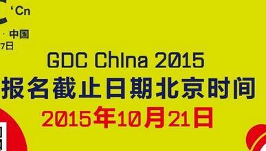 """我们在GDC China等你!""""演讲嘉宾正式公布,参会注册倒计时6天!"""
