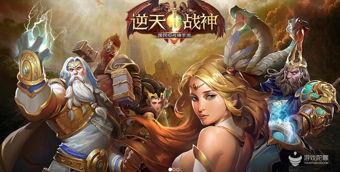 《逆天战神》手游研发商火谷网络挂牌新三板