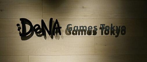 DeNA增设全新子公司,专门负责手游运营
