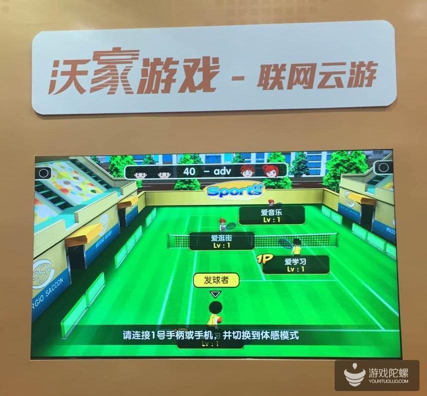 """小沃科技和四川联通成立""""沃家游戏""""平台,主打电视游戏"""