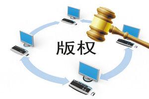 网络知识产权侵权现象严重:网游成重灾区