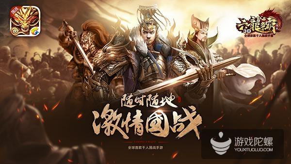 《六龙争霸 3D》之后《东方不败》即将上线 祖龙娱乐加快新游节奏