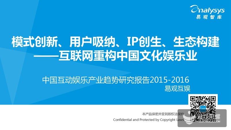 2015-2016中国互动娱乐产业趋势研究报告