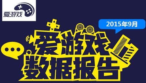 爱游戏9月报告:《全民枪战》、《梦幻西游》蝉联网游双榜榜首