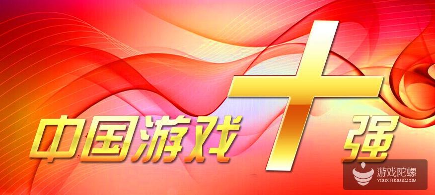 """中国""""游戏十强""""大奖投票启动选出你心中的明星"""