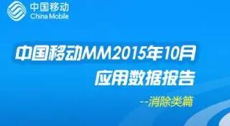 移动MM最新报告:10月消除类应用用户消费行为分析