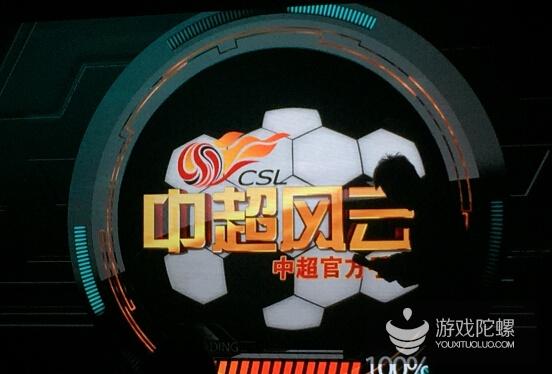 官方正版授权手游《中超风云》发布 足球手游能否迎来爆发