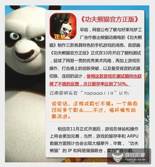 图3新游点评-功夫熊猫官方正版