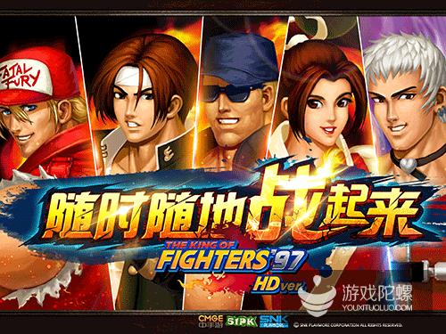 正版《拳皇97 高清版》11月12日0点正式上线