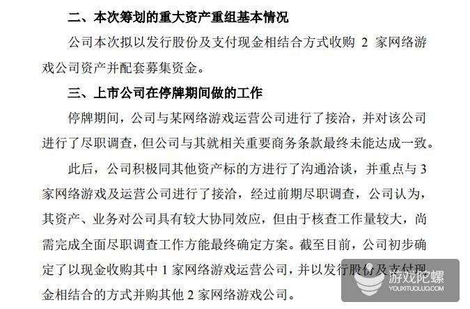 天舟文化发布公告,拟收购3家网络游戏公司股权