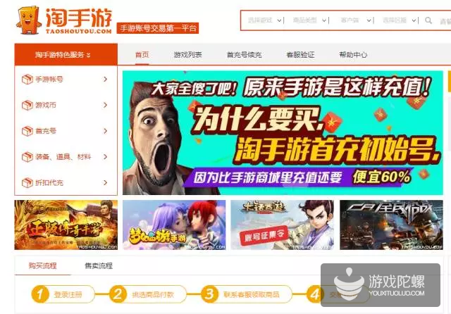 淘手游网站