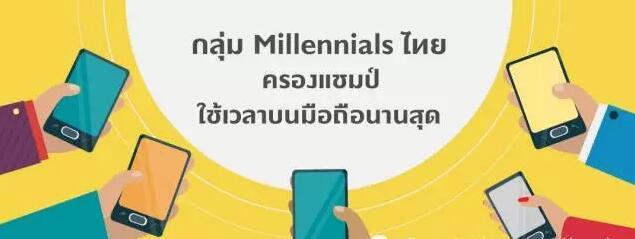 """泰国""""千禧一代""""每天使用手机4.2小时,居亚太地区第一"""