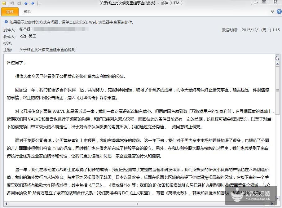 中清龙图内部邮件遭披露 明年或重启上市