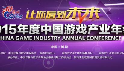 2015年度中国游戏产业年会日程及嘉宾公布