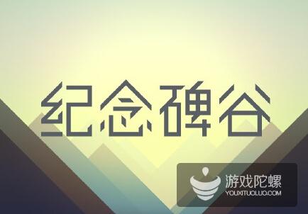 《纪念碑谷》中国区App Store首次免费下载