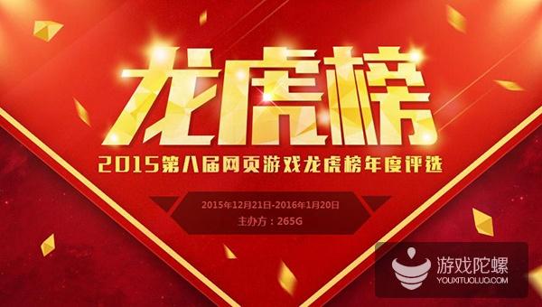 """第八届""""265G网页游戏龙虎榜""""票选12月21日正式启动"""