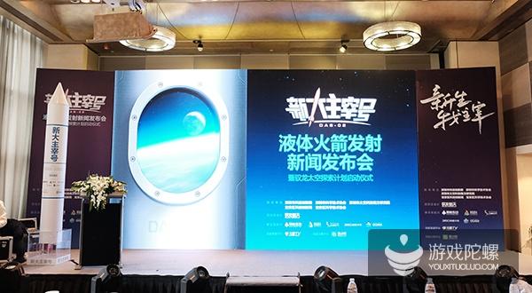 《新大主宰》手游明日开启全平台首发 同名火箭明年一月发射