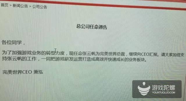 张云帆升任完美世界总裁 继续向CEO萧泓汇报工作