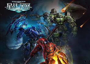 宜搜游戏《星战风暴》12月14日全渠道首发