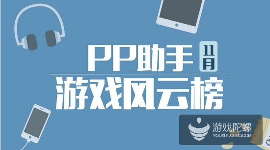 PP助手11月数据:首发卡牌游戏19款 下载安装及付费转化率最高