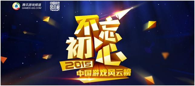 进入2015中国游戏风云榜评选专题