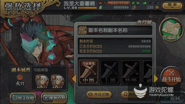 新增世界Boss