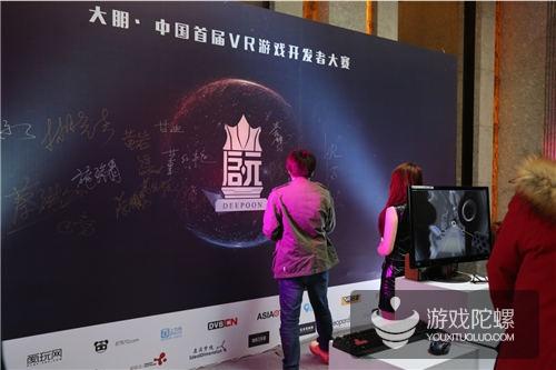 2015大朋?中国首届VR游戏开发者大赛总决赛盛大启幕